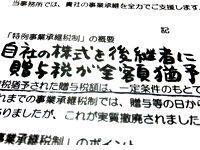 180402shoukeizeiseigaiyo.jpg