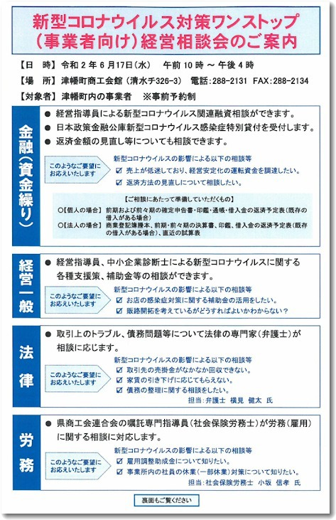 1stopkeieisoudankaitsubata2020_01.jpg