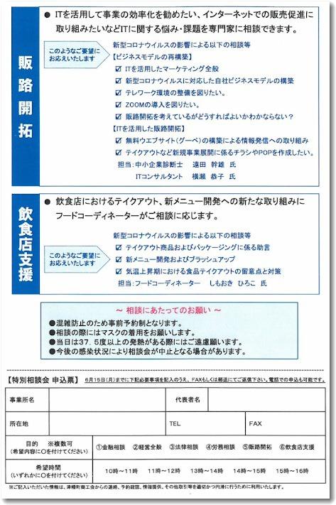 1stopkeieisoudankaitsubata2020_02.jpg