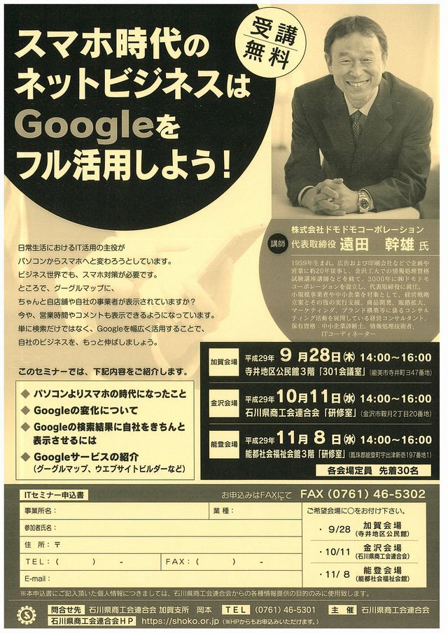 2017shokotoda_pdf.jpg
