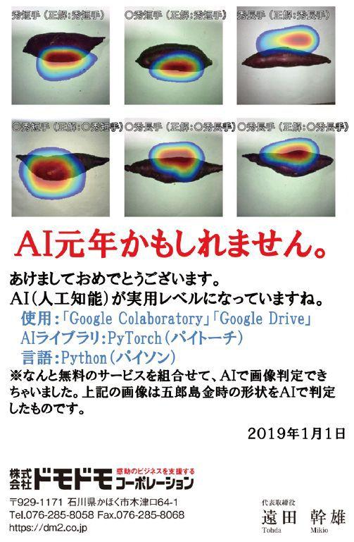 20180101nenga.jpg