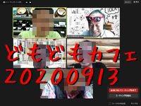 20200913domodomocafe200.jpg