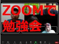 20210608zoomgamen200.jpg