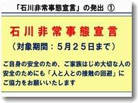 石川県に非常事態宣言