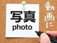 写真を動画に変換.jpg