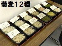 蕎麦12種食べ比べ