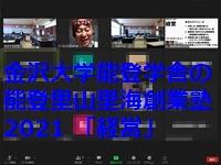 金沢大学能登学舎の能登里山里海創業塾2021