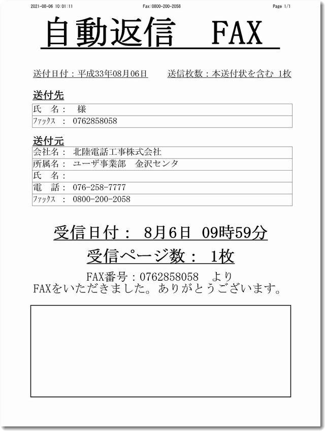 FAX_20210806_100415.jpg
