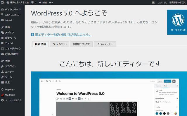 WordPress50kanrigamen.jpg
