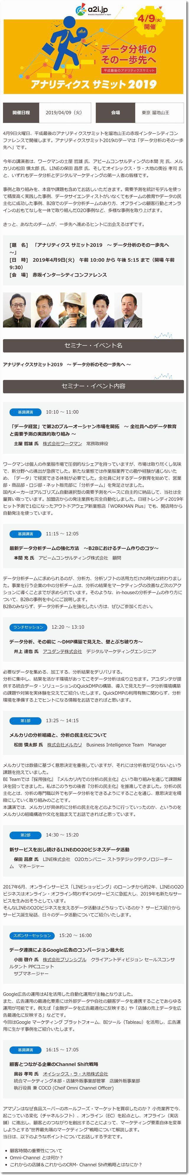 a2i.jp_schedule_2019.jpg