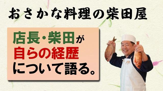 aboutshibata.jpg