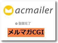 acmailer200.jpg