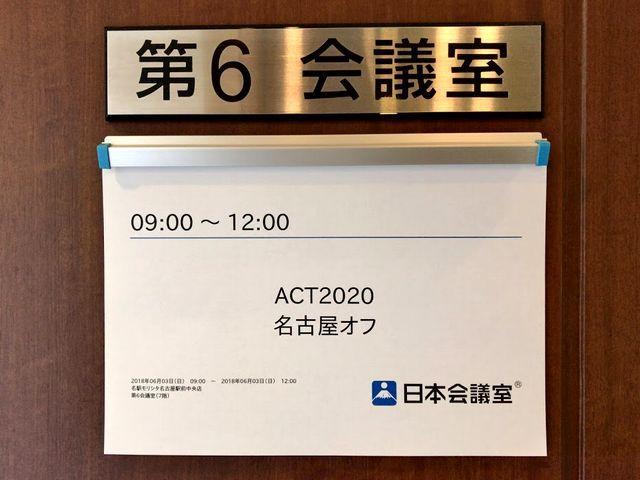 act2020nagoyakaigisitu.jpg