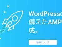 ampwordpress200.jpg