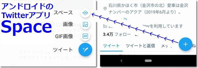 androidtwispace640.jpg