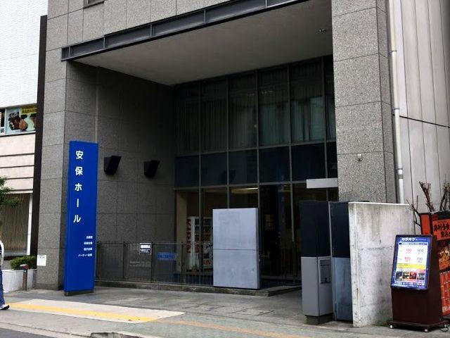 会場の安保ホール