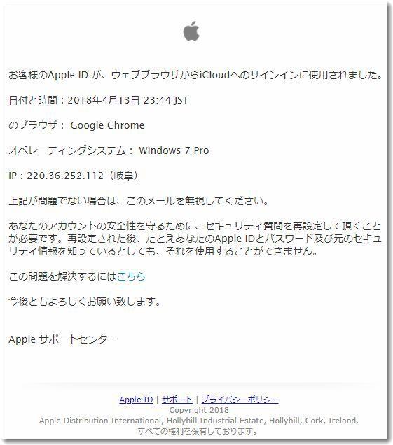 applespamgifu.jpg