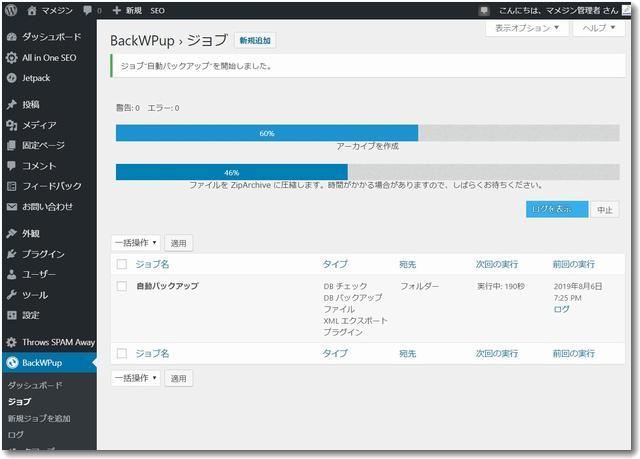 backwpup001.jpg