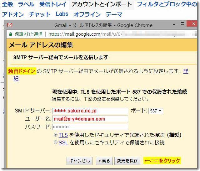 gmailsakuranejp04.jpg