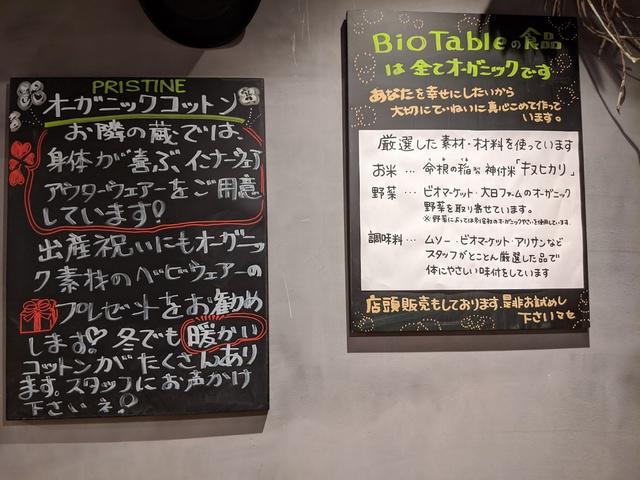 biotablepop.jpg