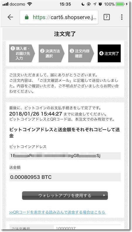 bitcoinsiharai.jpg