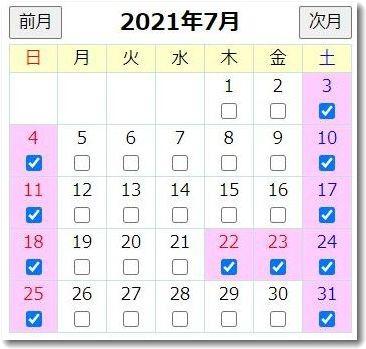calendar202107.jpg