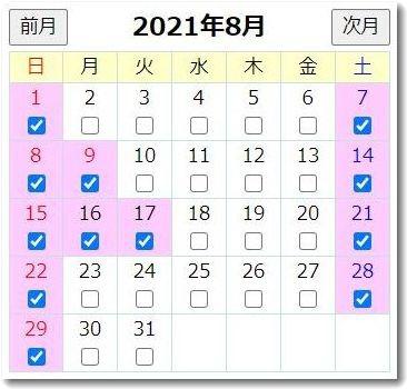 calendar202108.jpg