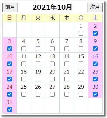 calendar202110.jpg