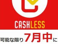cashlessgo7gatsu.jpg
