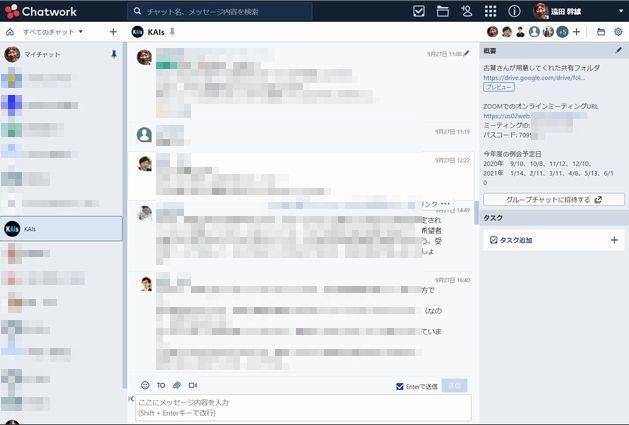 chatworkpcgamen.jpg