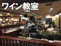 chuosarowinekai200.jpg