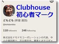 クラブハウス(Clubhouse)