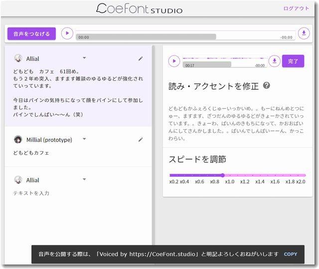 coefontstudioeditor640.jpg