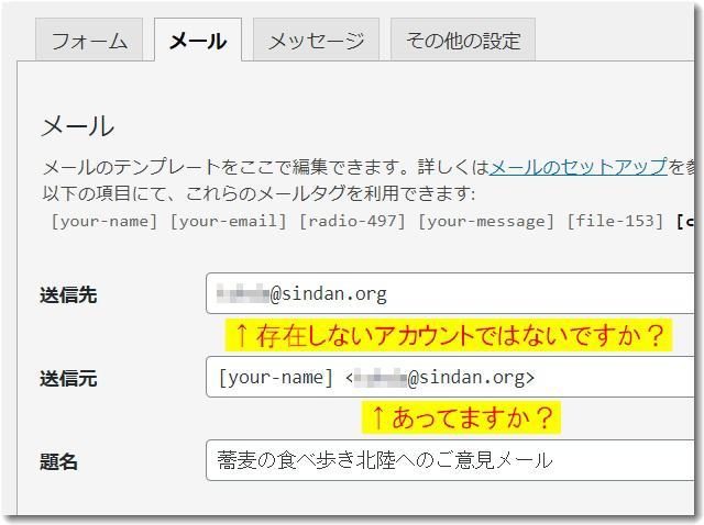 contactform7errormail.jpg