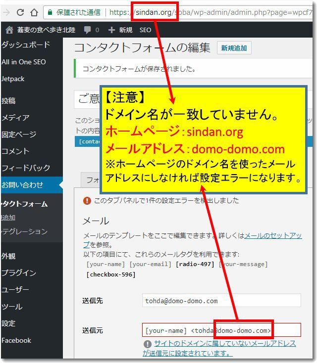 contactform7mailawase1.jpg