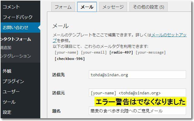 contactform7mailawase2.jpg