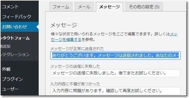 contactform7mailawase3.jpg