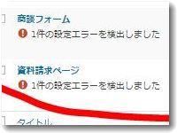 contactform7maileroor.jpg