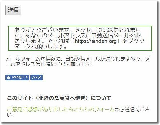 contactform7sousingorei.jpg