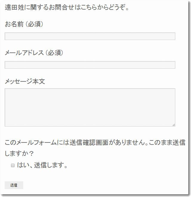 contactform7tohdajp.jpg