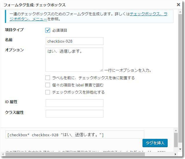 contactform7tohdajpchecbox.jpg