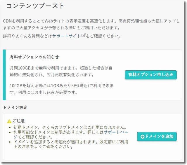 contentbstsakura02.jpg