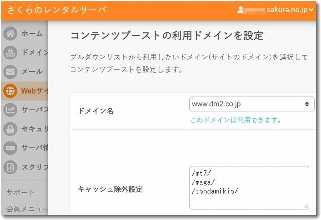 contentbstsakura03.jpg