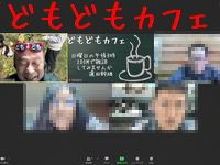 domodomocafe20201101