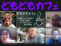 domodomocafe20201115200.jpg