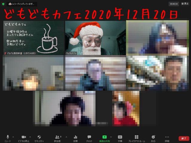 domodomocafe20201220.jpg