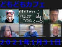 domodomocafe20210131200.jpg