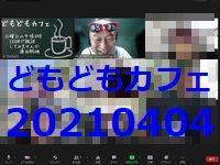 domodomocafe20210404200.jpg