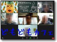 domodomocafe20210425200.jpg