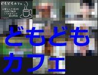 domodomocafe20210523200.jpg